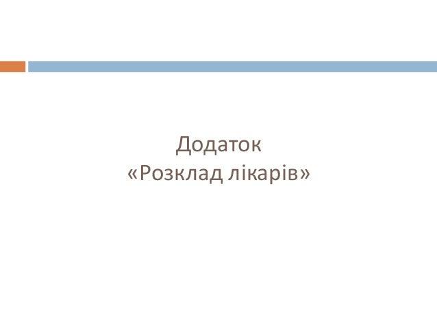 Додаток «Розклад лікарів»