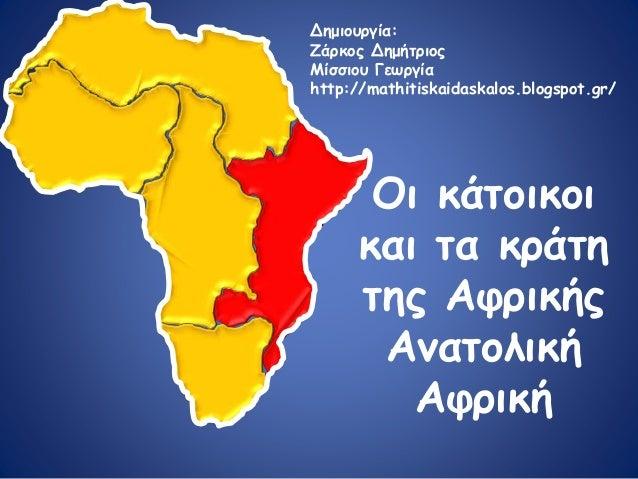 Oi Katoikoi Kai Ta Krath Ths Afrikhs Anatolikh Afrikh