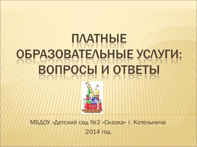 МБДОУ «Детский сад №2 «Сказка» г. Котельнича 2014 год