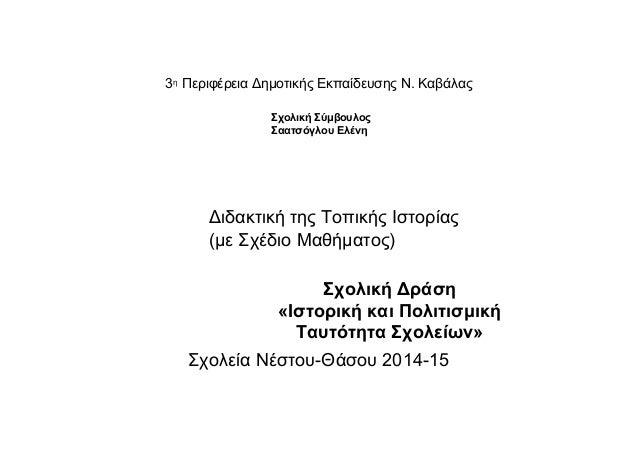 3η Περιφέρεια Δημοτικής Εκπαίδευσης Ν. Καβάλας Σχολική Σύμβουλος Σαατσόγλου Ελένη Διδακτική της Τοπικής Ιστορίας (με Σχέδι...