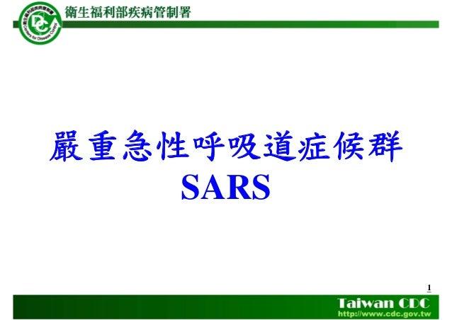 1 嚴重急性呼吸道症候群 SARS