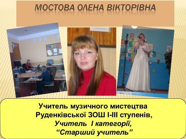 """Учитель музичного мистецтва Руденківської ЗОШ І-ІІІ ступенів, Учитель І категорії, """"Старший учитель"""""""