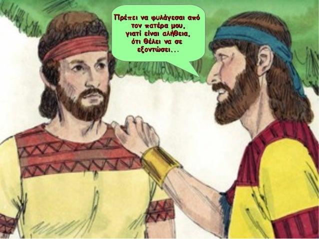 Πρέπει να φυλάγεσαι απόΠρέπει να φυλάγεσαι από τον πατέρα μου,τον πατέρα μου, γιατί είναι αλήθεια,γιατί είναι αλήθεια, ότι...