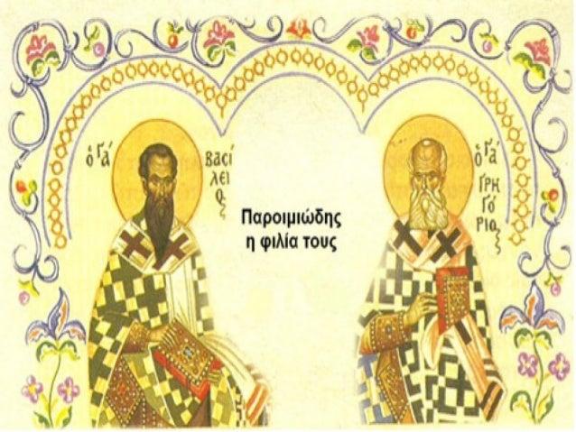 Ένας από τους φίλους του Χριστού ήταν ο Λάζαρος.Ένας από τους φίλους του Χριστού ήταν ο Λάζαρος. Μια μέρα οι αδερφές του.....