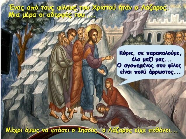 Ο Χριστός, λυπημένος, δάκρυσε καιΟ Χριστός, λυπημένος, δάκρυσε και προσευχήθηκε έξω από τον τάφο τουπροσευχήθηκε έξω από τ...