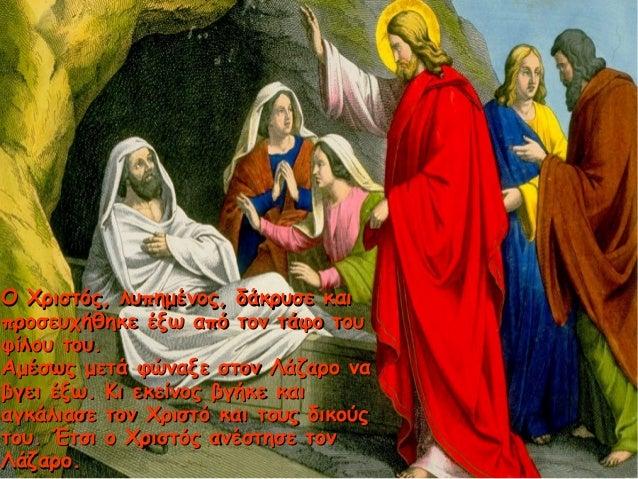 Ο Χριστός στον μυστικό δείπνο αποκάλεσε τους μαθητές του φίλουςΟ Χριστός στον μυστικό δείπνο αποκάλεσε τους μαθητές του φί...