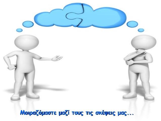 Μοιραζόμαστε μαζί τους τις σκέψεις μας...Μοιραζόμαστε μαζί τους τις σκέψεις μας...