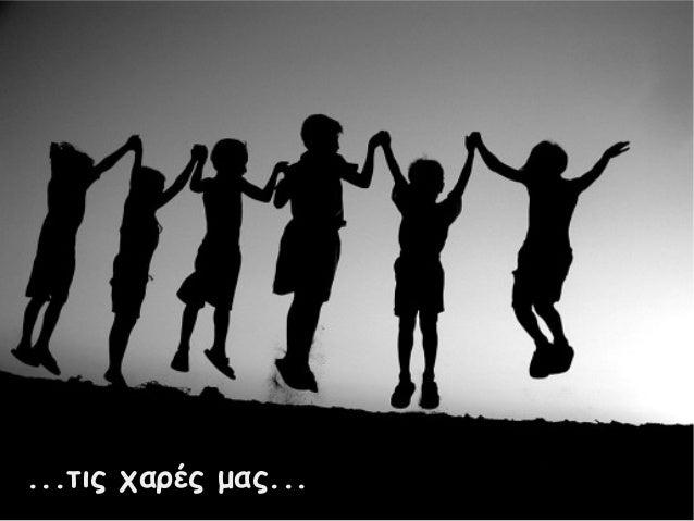 ...τις χαρές μας...