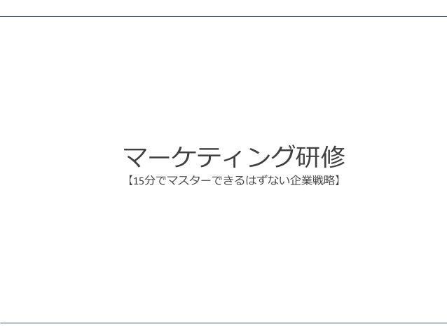 マーケティング研修 【15分でマスターできるはずない企業戦略】