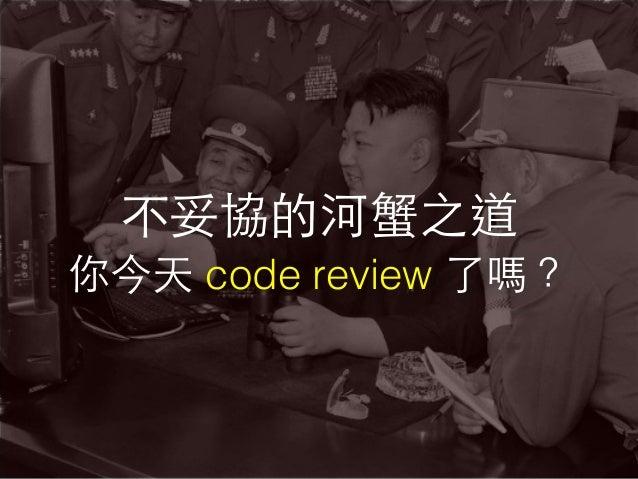 不妥協的河蟹之道 你今天 code review 了嗎?