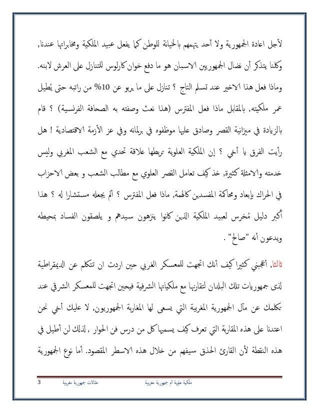 بيةرمغ مجهورية مأ يةوعل ملكيةبيةرمغ مجهورية مقاالت3 الل,ان عن اتاروخماب امللك...