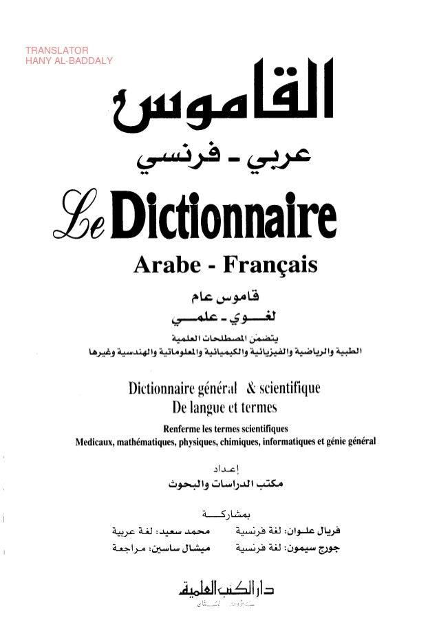 TRANSLATOR HANY AL-BADDALY
