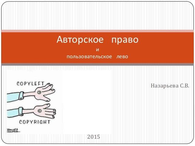 авторское право Назарьева С В 2015 Авторское право и пользовательское лево