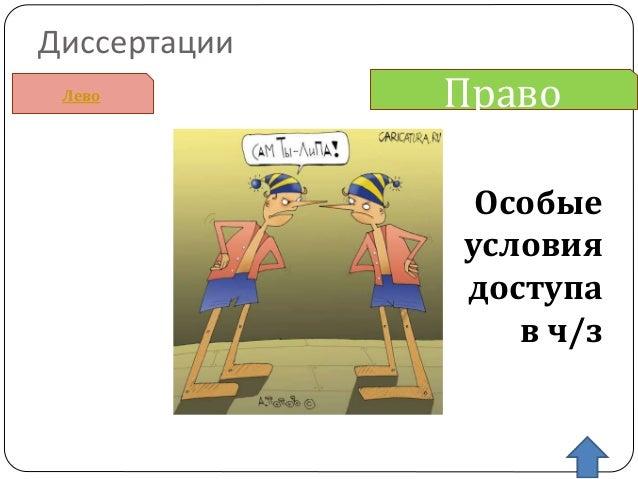 авторское право Диссертации ПравоЛево Особые условия доступа в ч з