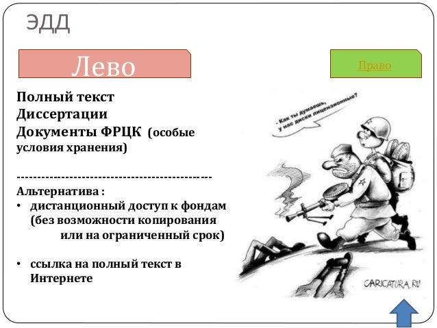 авторское право  користувач 20 ЭДД Право Лево Полный текст Диссертации