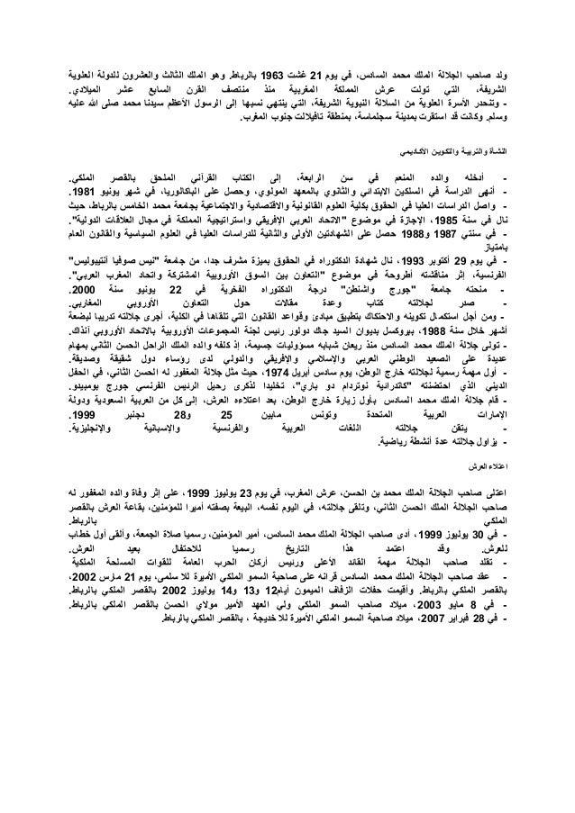 يوم في ،السادس محمد الملك الجاللة صاحب ولد21غشت1963العلوية للدولة والعشرون الثالث الملك وهو ...