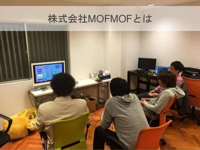 株式会社MOFMOFとは