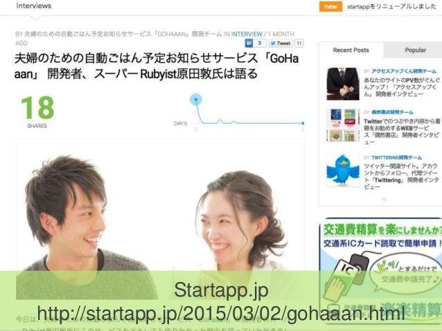 Startapp.jp http://startapp.jp/2015/03/02/gohaaan.html