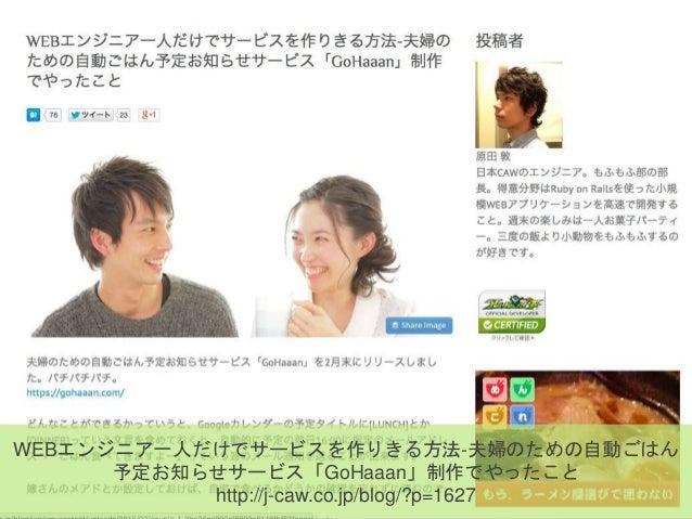 WEBエンジニア一人だけでサービスを作りきる方法-夫婦のための自動ごはん 予定お知らせサービス「GoHaaan」制作でやったこと http://j-caw.co.jp/blog/?p=1627