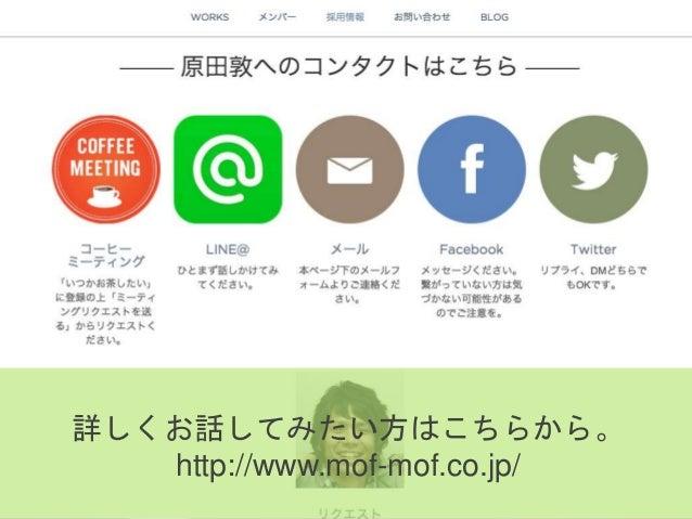 詳しくお話してみたい方はこちらから。 http://www.mof-mof.co.jp/