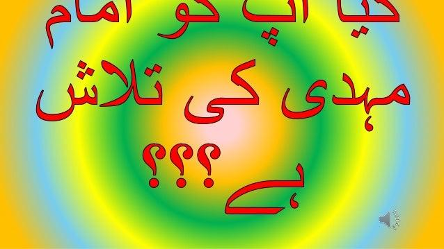 مسلم اور السالم علیہ موعود مسیح حضرت مشاہیر حضرتنے قادیانی احمد غالم مرزا1882نحضرتٓا میں...
