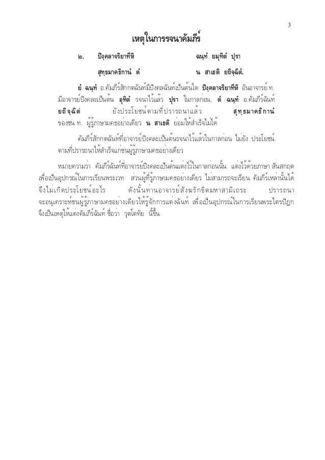 คัมภีร์วุตโตทัย Slide 3