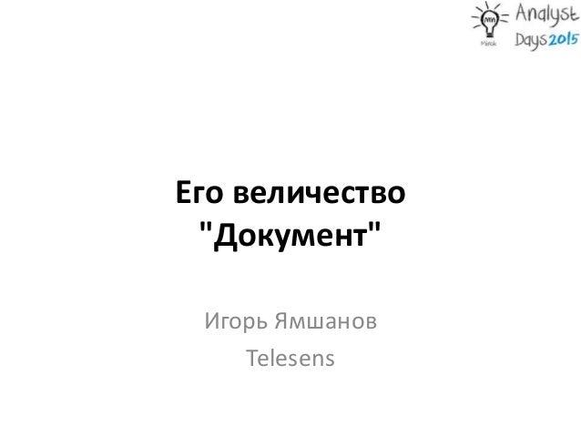 """Его величество """"Документ"""" Игорь Ямшанов Telesens"""