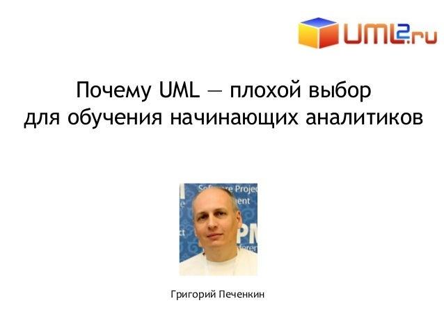 Почему UML — плохой выбор для обучения начинающих аналитиков Григорий Печенкин