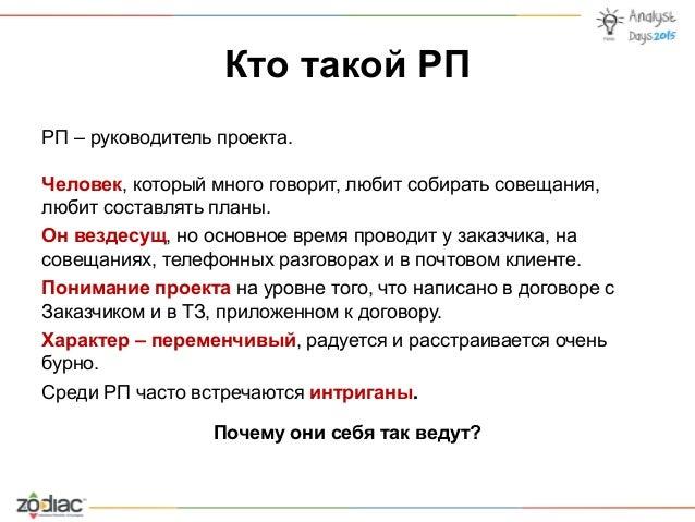 Кто для аналитика руководитель проекта и с каким соусом его едят Slide 2