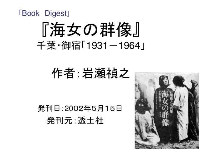 『海女の群像』 千葉・御宿「1931-1964」 作者:岩瀬禎之 発刊日:2002年5月15日 発刊元:透土社 「Book Digest」