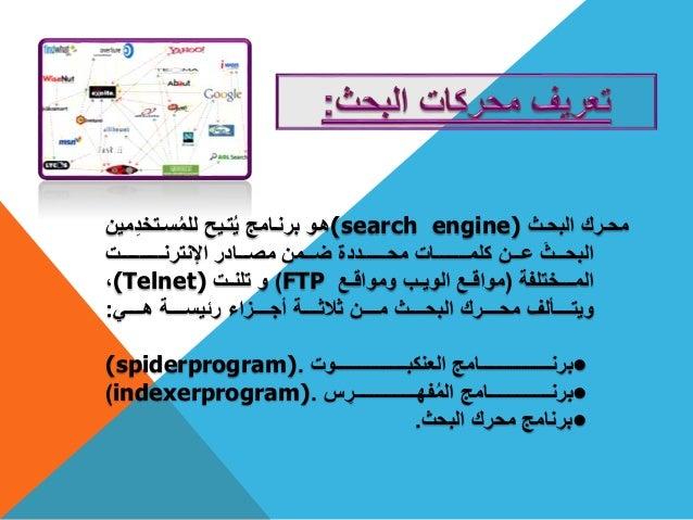 Search engines  محركات البحث  Slide 2