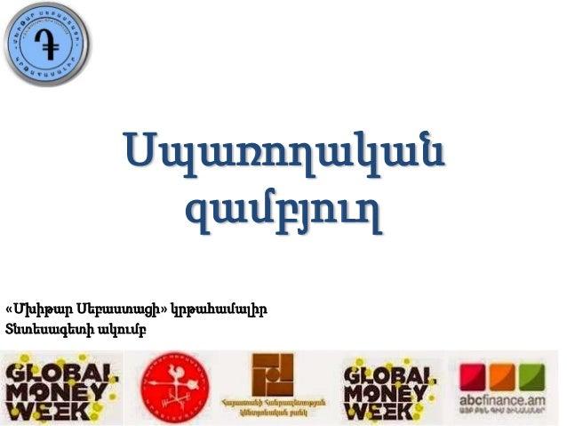 Սպառողական զամբյուղ «Մխիթար Սեբաստացի» կրթահամալիր Տնտեսագետի ակումբ