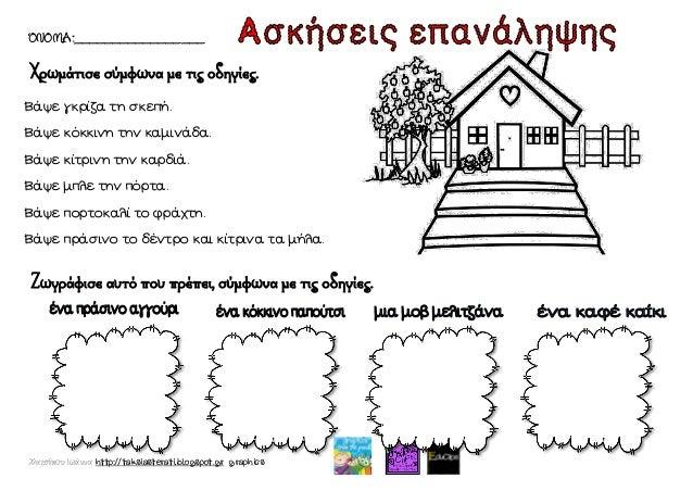 Χατσίκου Ιωάννα http://taksiasterati.blogspot.gr graphics ΌΝΟΜΑ:_________________ Χρωμάτισε σύμφωνα με τις οδηγίες. Ζωγράφ...