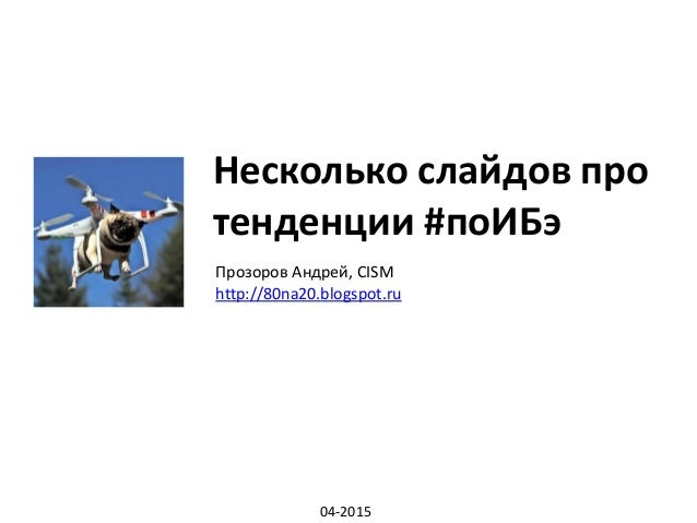 Несколько слайдов про тенденции #поИБэ 04-2015 Прозоров Андрей, CISM http://80na20.blogspot.ru
