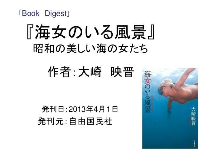 『海女のいる風景』 昭和の美しい海の女たち 作者:大崎 映晋 発刊日:2013年4月1日 発刊元:自由国民社 「Book Digest」