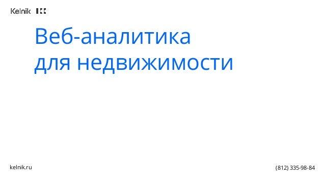 kelnik.ru (812) 335-98-84 Веб-аналитика для недвижимости