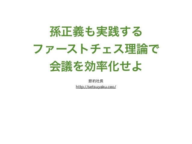 孫正義も実践する ファーストチェス理論で 会議を効率化せよ 節約社長 http://setsuyaku.ceo/