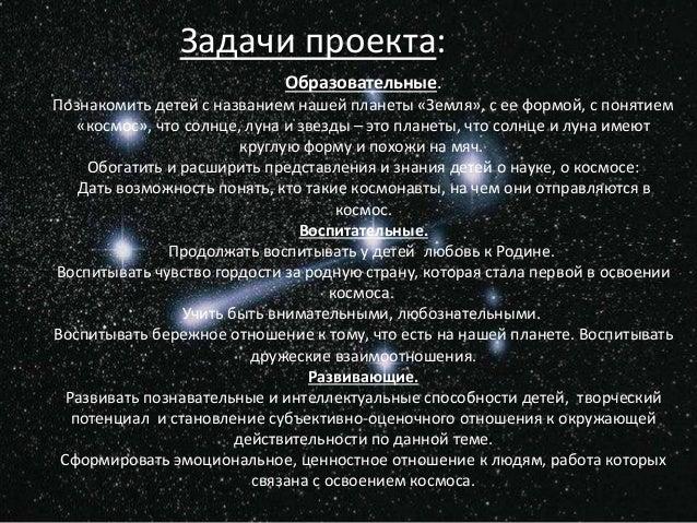 Проект на тему Путешествие в космос