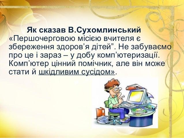 """Як сказав В.Сухомлинський «Першочерговою місією вчителя є збереження здоров'я дітей"""". Не забуваємо про це і зараз – у добу..."""