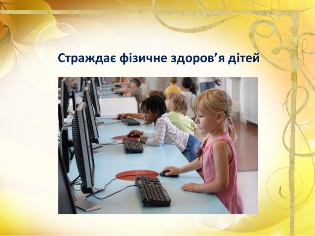 Страждає фізичне здоров'я дітей