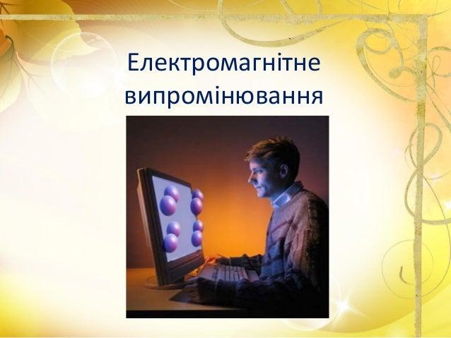 Електромагнітне випромінювання