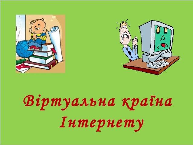 Віртуальна країна Інтернету