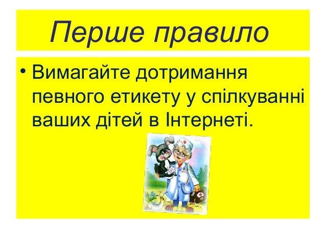 Перше правило • Вимагайте дотримання певного етикету у спілкуванні ваших дітей в Інтернеті.
