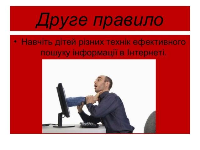 Друге правило • Навчіть дітей різних технік ефективного пошуку інформації в Інтернеті.