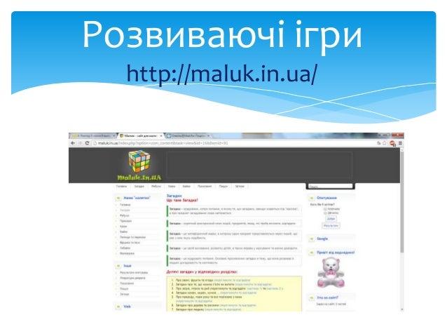 Розвиваючі ігри http://maluk.in.ua/