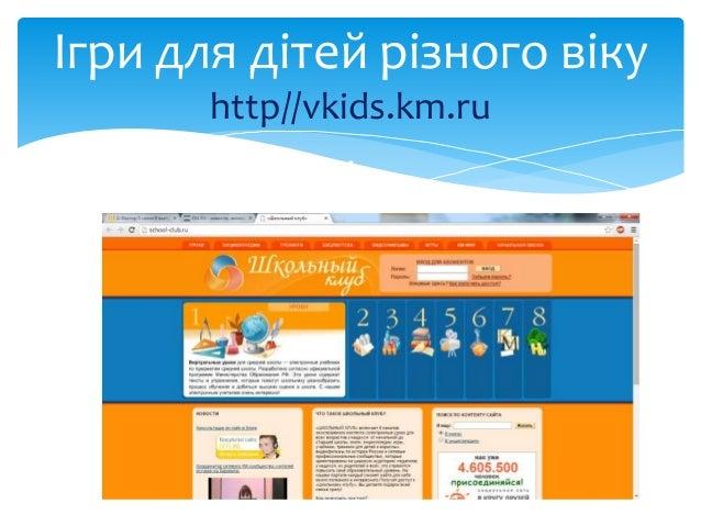 Ігри для дітей різного віку http//vkids.km.ru .