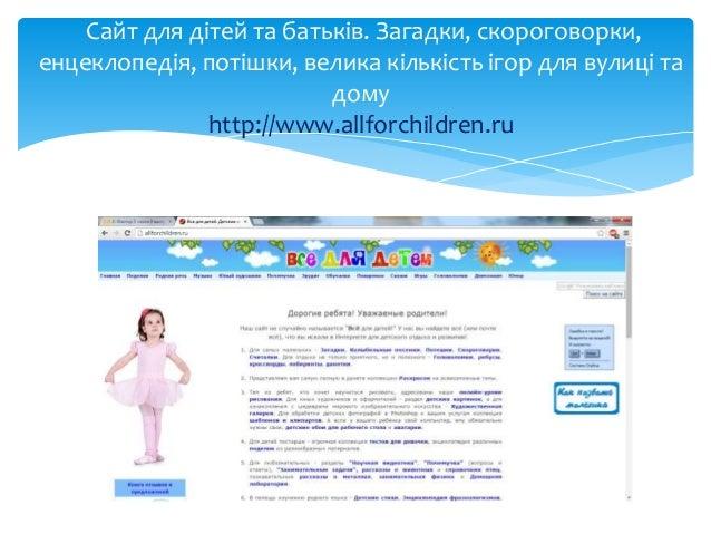 Сайт для дітей та батьків. Загадки, скороговорки, енцеклопедія, потішки, велика кількість ігор для вулиці та дому http://w...