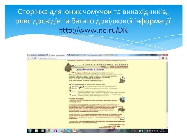 Сторінка для юних чомучок та винахідників, опис досвідів та багато довідкової інформації http://www.nd.ru/DK