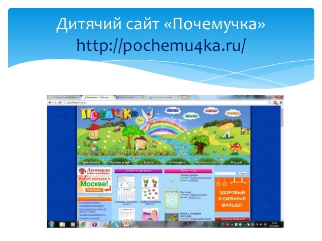Дитячий сайт «Почемучка» http://pochemu4ka.ru/