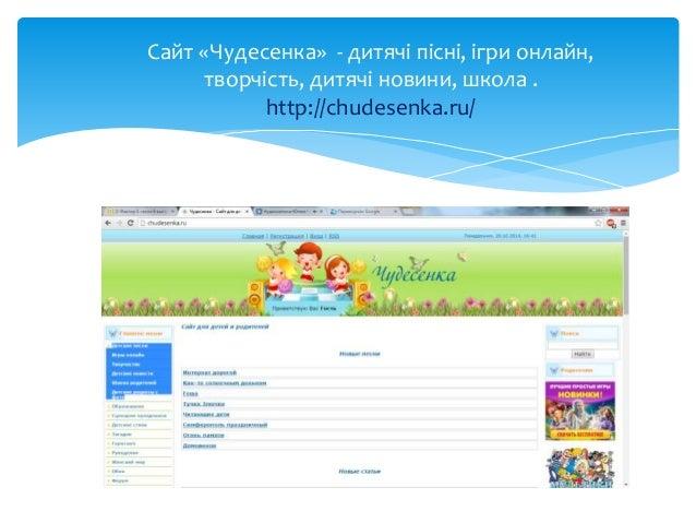 Сайт «Чудесенка» - дитячі пісні, ігри онлайн, творчість, дитячі новини, школа . http://chudesenka.ru/